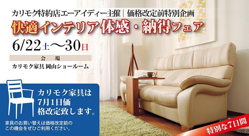 カリモク家具価格改正前 快適インテリア体感・納得フェア