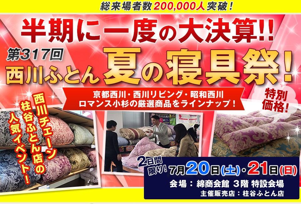 西川ふとん 夏の寝具祭 IN東京