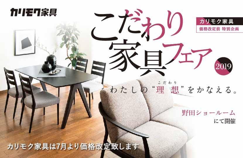 カリモク家具 価格改定前特別企画!ロングライフ家具フェアin野田