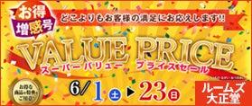 VALUE PRICE お得増「感」号!