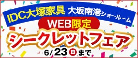 IDC OTSUKA 大阪南港ショールーム 「WEB限定!シークレットフェア」