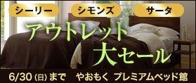 3大ブランドベッド シーリー・シモンズ・サータ アウトレット大セール!