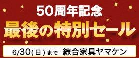 50周年記念最後の特別大セール!
