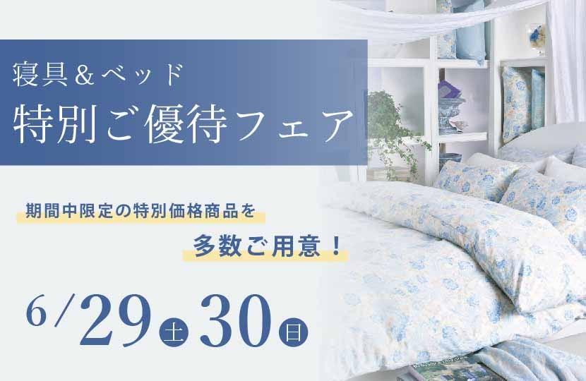 昭和西川・シモンズ 寝具&ベッド特別ご優待フェアin日本橋