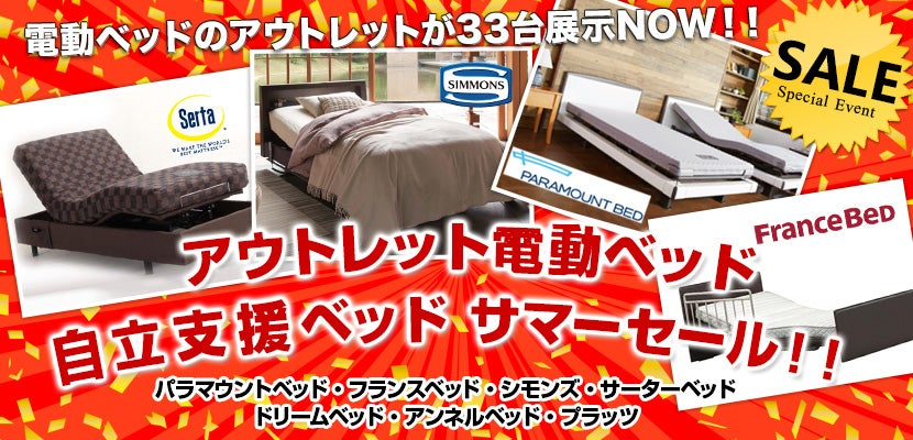 アウトレット電動ベッド・自立支援ベッド  サマーセール!!