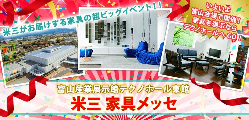 米三 家具メッセ IN 富山産業展示館テクノホール東館
