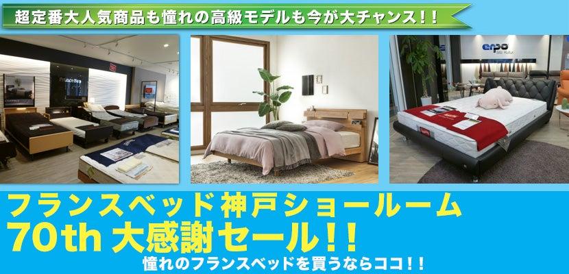 フランスベッド神戸ショールーム 70th大感謝セール!!