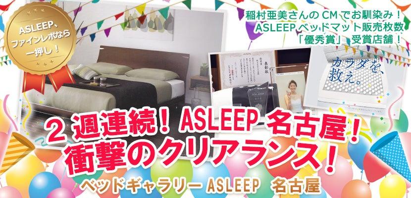 2週連続!ASLEEP名古屋!衝撃のクリアランス!