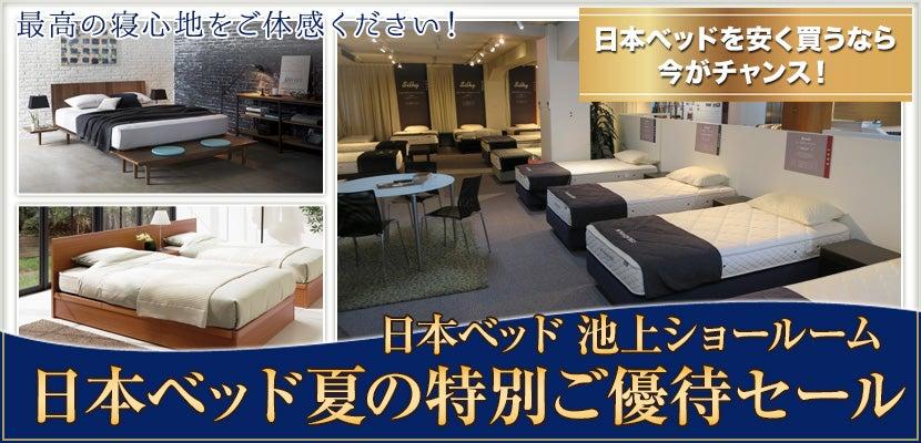 日本ベッド池上ショールーム 日本ベッド夏の特別ご優待セール