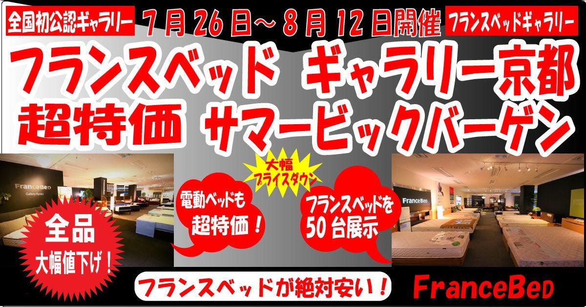フランスベッド ギャラリー京都 超特価 サマービックバーゲン!