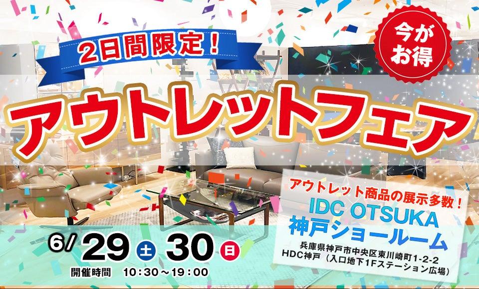 IDC OTSUKA 神戸ショールーム 「2日間限定!アウトレットフェア」