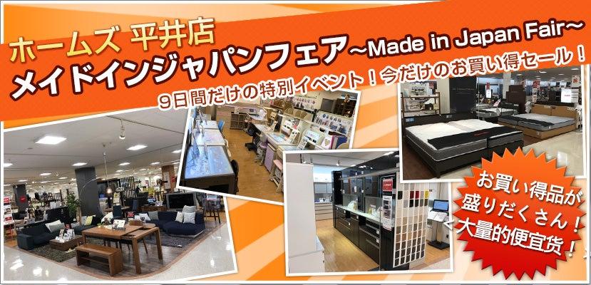 島忠ホームズ平井店メイドインジャパンフェア~Made in Japan Fair~