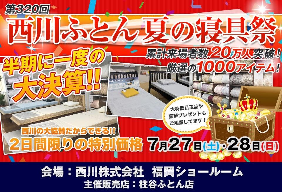 西川株式会社 夏の寝具祭 IN福岡