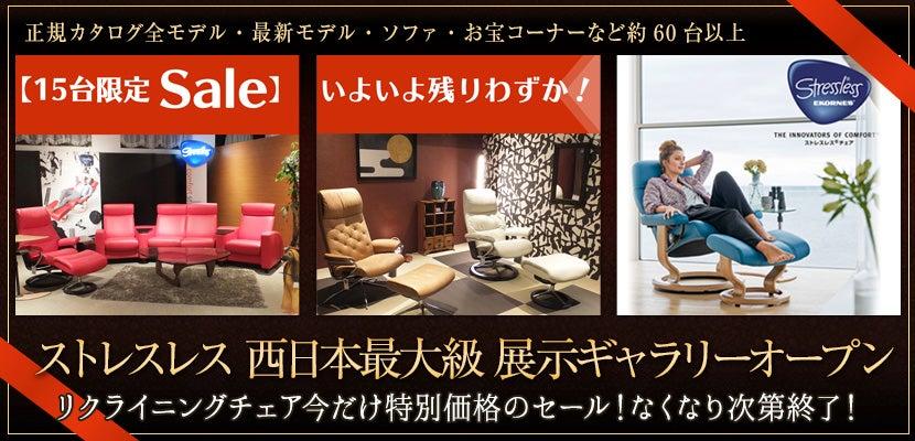 ストレスレス 西日本最大級 展示ギャラリーオープン