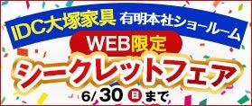 IDC OTSUKA 有明本社ショールーム 「WEB限定!シークレットフェア」