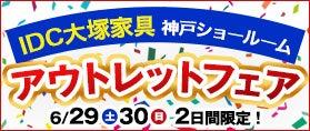 IDC OTSUKA 神戸ショールーム 「2日間限りのアウトレットフェア」