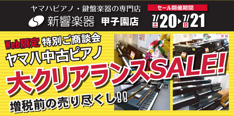新響楽器甲子園店特設会場  ヤマハ中古ピアノ 大クリアランスセール 増税前の売り尽くし!