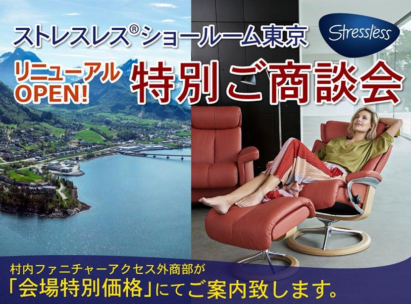ストレスレス® ショールーム東京   リニューアルオープン特別ご商談会
