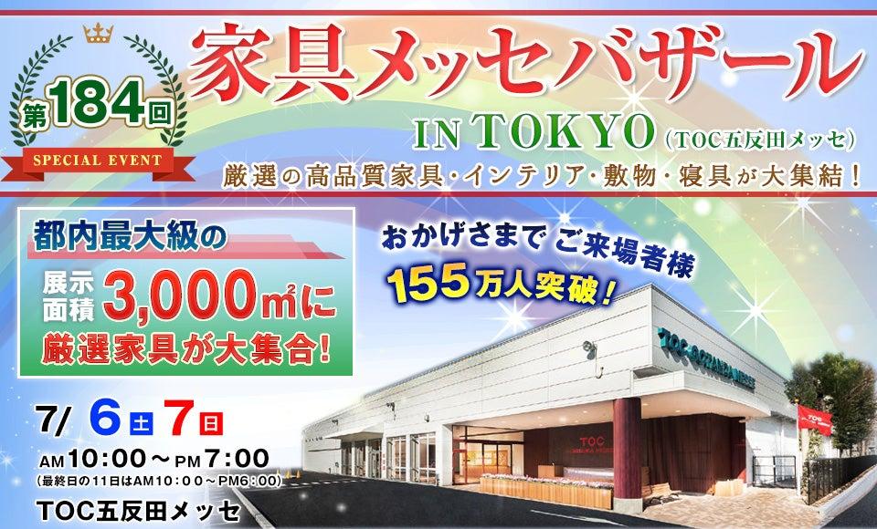 家具メッセバザールinTOKYO 五反田メッセ
