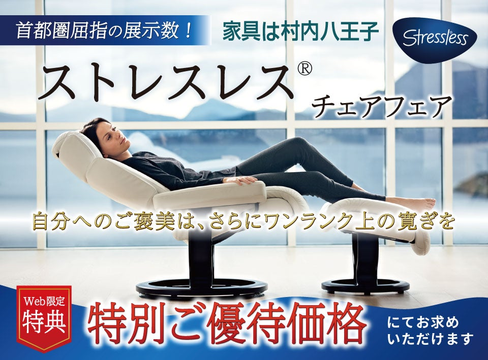 家具は村内八王子  ストレスレス®チェアフェア