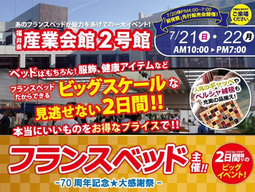 福井県産業会館2号館 フランスベッド 夏のビッグフェア2019