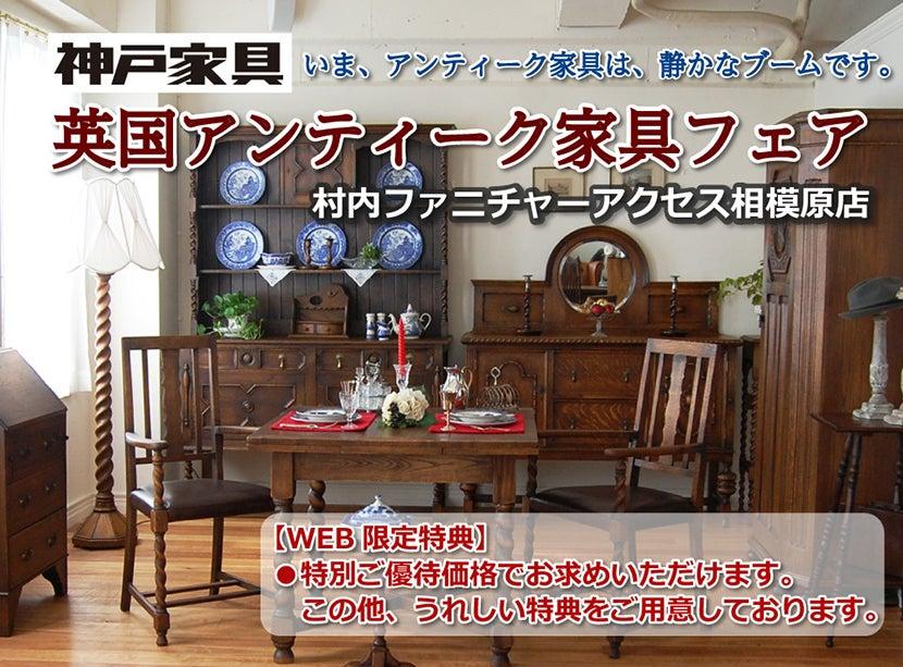 家具は村内 英国アンティーク家具フェア