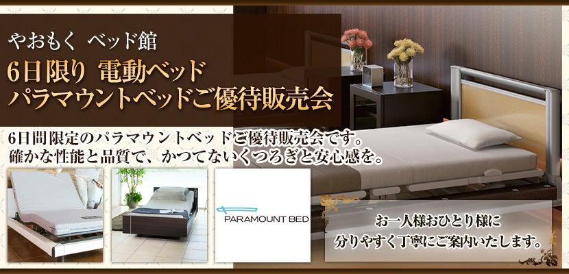 6日間限定 電動ベッド パラマウントベッドご優待販売会