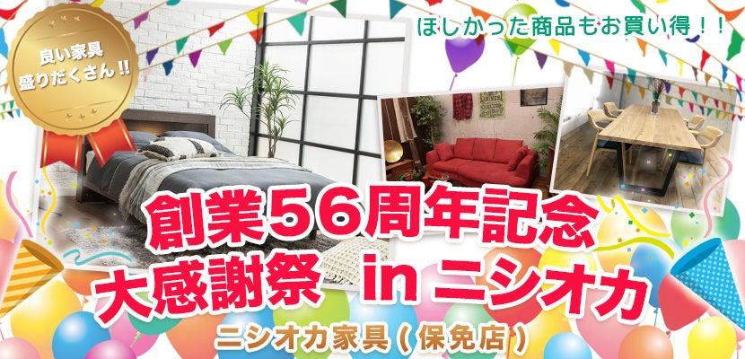 創業56周年記念 大感謝祭  in  ニシオカ