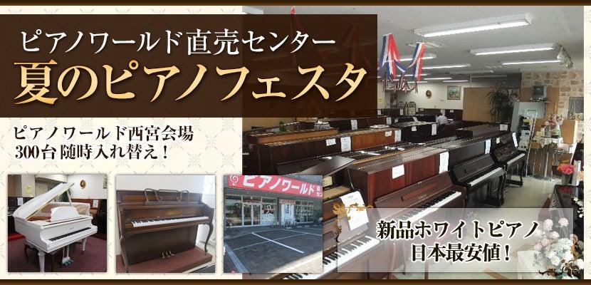 夏のピアノフェスタ