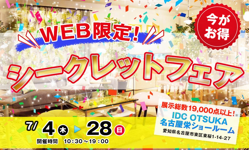 IDC OTSUKA 名古屋栄ショールーム 「WEB限定!シークレットフェア」