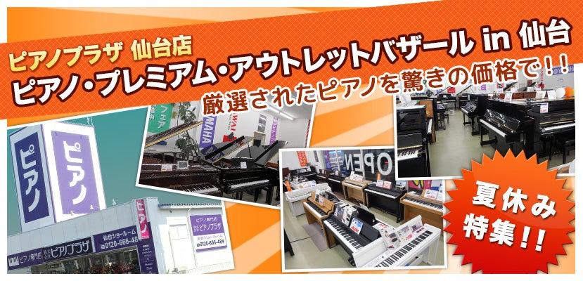 ピアノ・プレミアム・アウトレットバザール in 仙台