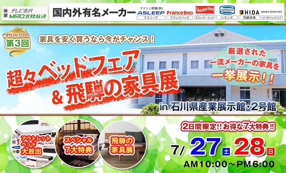 第3回 超々ベッドフェア&飛騨の家具展in石川県産業展示館2号館