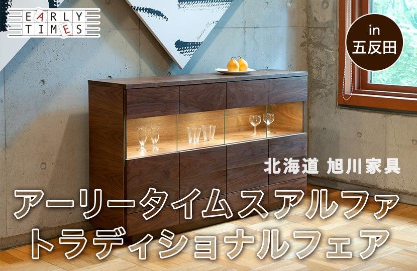 <旭川家具>アーリータイムスアルファ トラディショナルフェアin五反田