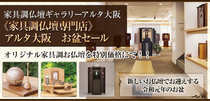 《家具調仏壇専門店》アルタ大阪 お盆セール