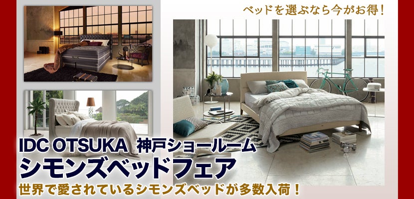 IDC OTSUKA  神戸ショールーム 「シモンズベッドフェア」