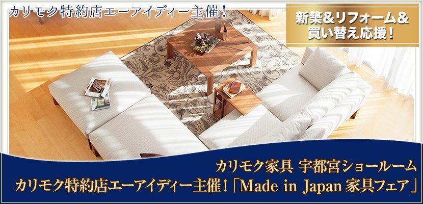 カリモク特約店エーアイディー主催! カリモク家具宇都宮ショールーム「Made in Japan家具フェア」