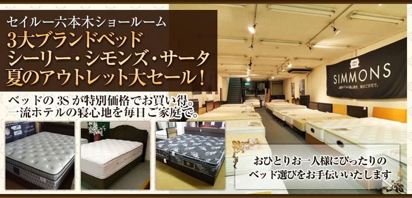 3大ブランドベッド シーリー・シモンズ・サータ 夏のアウトレット大セール!