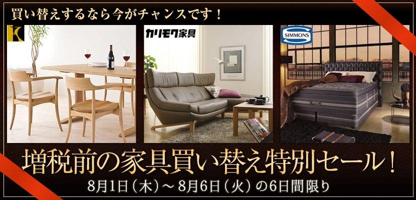 増税前の家具買い替え特別セール!