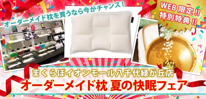 オーダーメイド枕 夏の快眠フェア