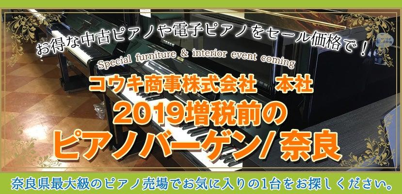 2019増税前のピアノバーゲン/奈良