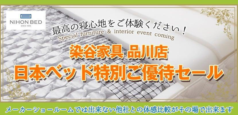 日本ベッド特別ご優待セ-ル  染谷家具 品川店