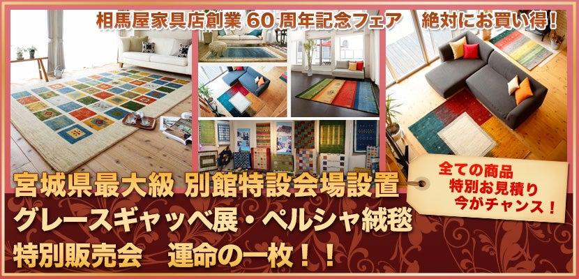 宮城県最大級 別館特設会場設置 グレースギャッベ展・ペルシャ絨毯 特別販売会 運命の一枚