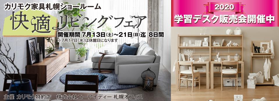 カリモク家具札幌ショールーム快適リビングフェア2019