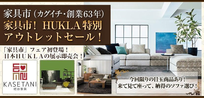 家具市! HUKLA特別アウトレットセール!