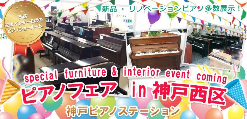 ピアノフェア in神戸西区
