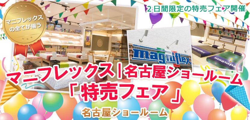 マニフレックス|名古屋ショールーム「特売フェア」