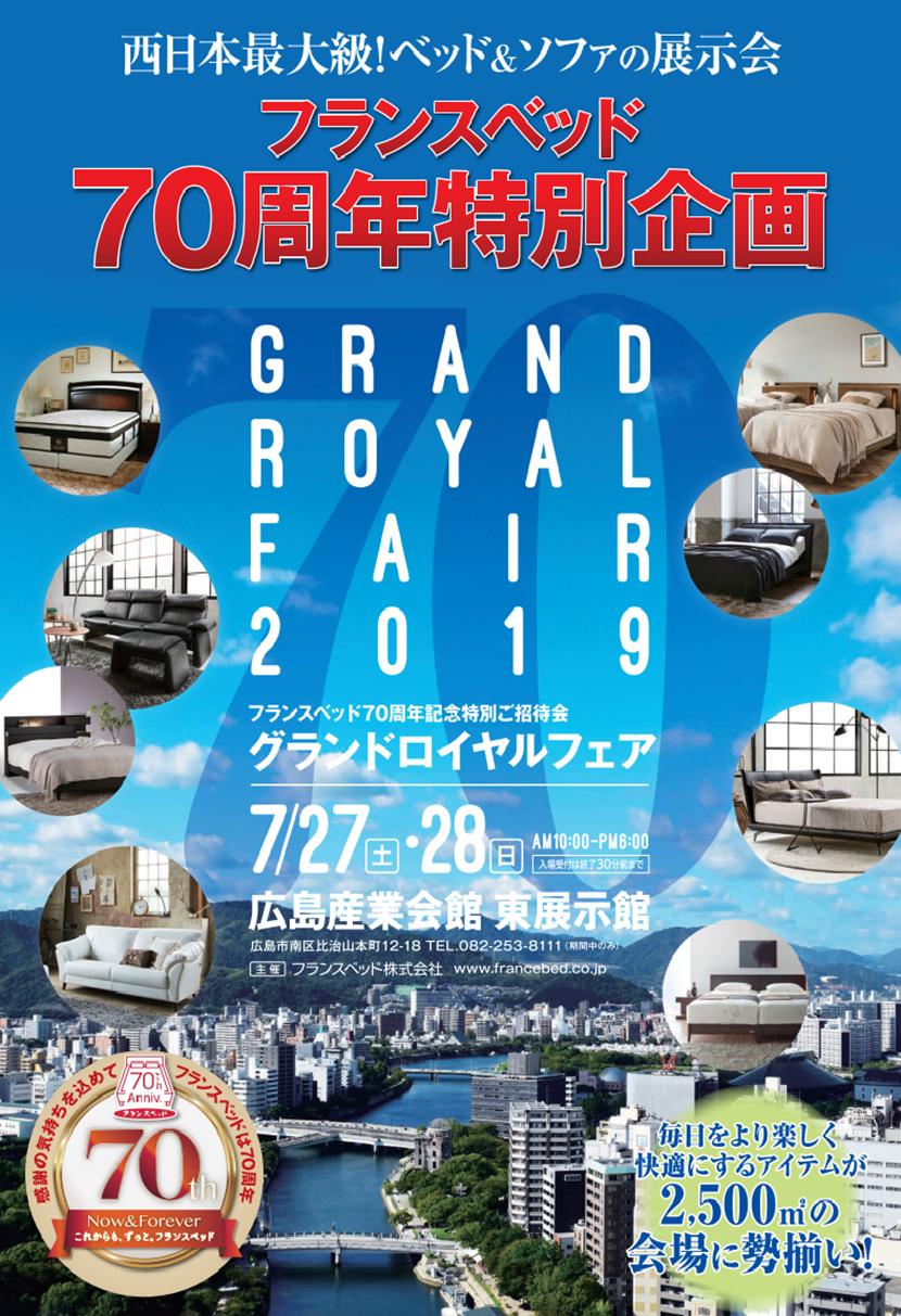 フランスベッド70周年記念特別ご招待会  【グランドロイヤルフェア】