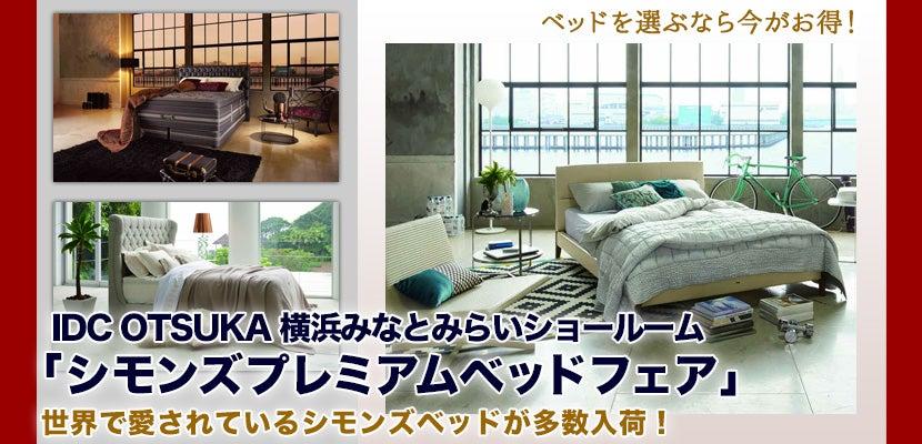 IDC OTSUKA 横浜みなとみらいショールーム 「シモンズプレミアムベッドフェア」