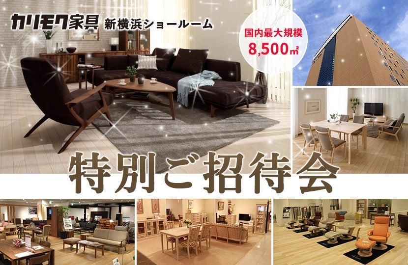 カリモク家具 特別ご招待会in新横浜