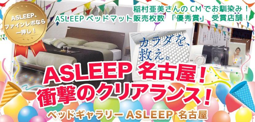 ASLEEP名古屋!衝撃のクリアランス!
